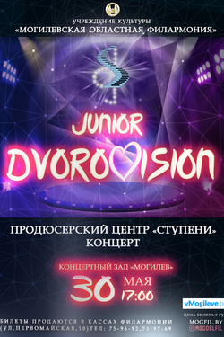 """JUNIOR DVOROVISION"". Афиша концертов"