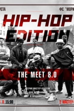 The Meet №8: HIP-HOP EDITION. Мастер-классы