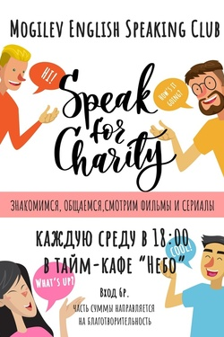 Разговорный клуб английского языка «Speak for Charity». Афиша мероприятий