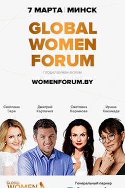 GLOBAL WOMEN FORUM. Афиша мероприятий